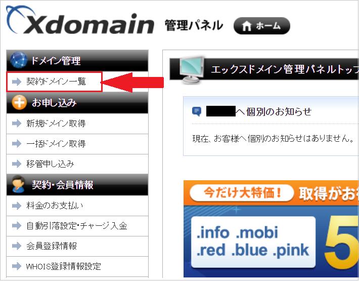 エックスドメイン_ネームサーバーの設定手順2