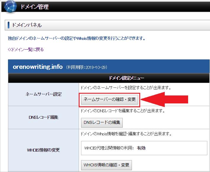 エックスドメイン_ネームサーバーの設定手順4