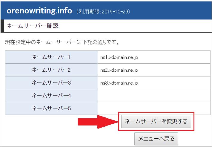 エックスドメイン_ネームサーバーの設定手順5