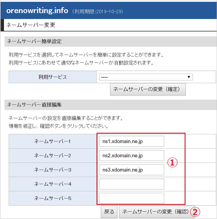 エックスドメイン_ネームサーバーの設定手順6