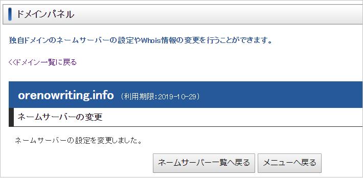 エックスドメイン_ネームサーバーの設定手順8