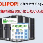 ロリポップで無料独自SSL化(https)をトラブルなく行う手順