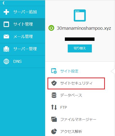 ConoHa WINGの無料SSL適用手順1