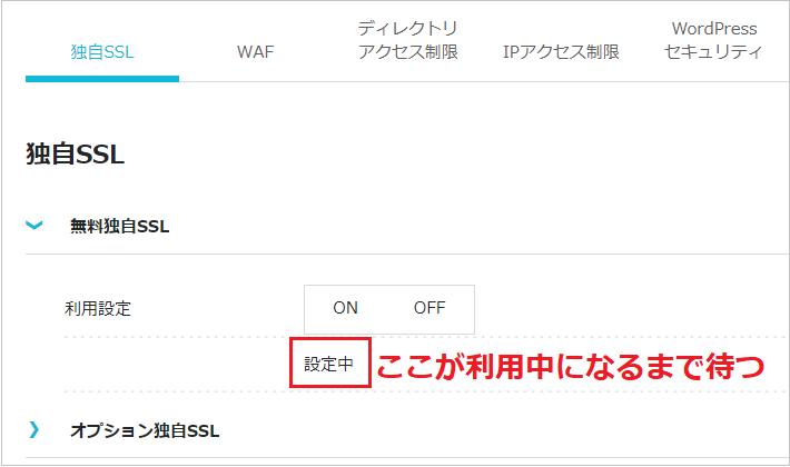 ConoHa WINGの無料SSL適用手順3