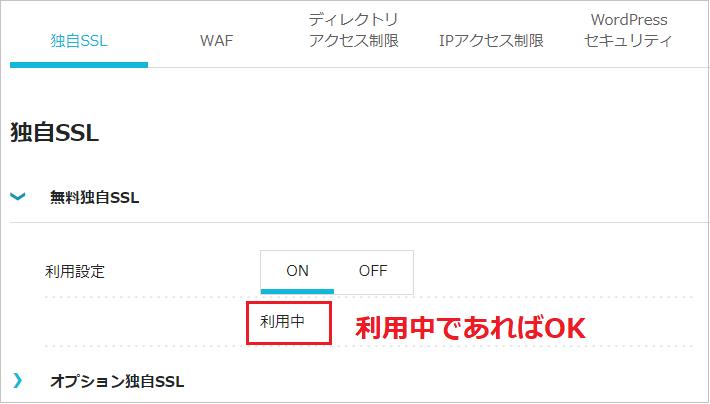 ConoHa WINGの無料SSL適用手順4