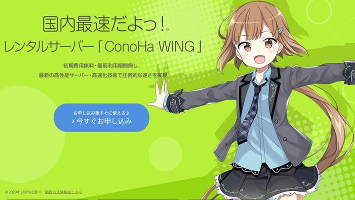 驚愕の性能!ConoHa WINGの評価と評判をシンプルに解説