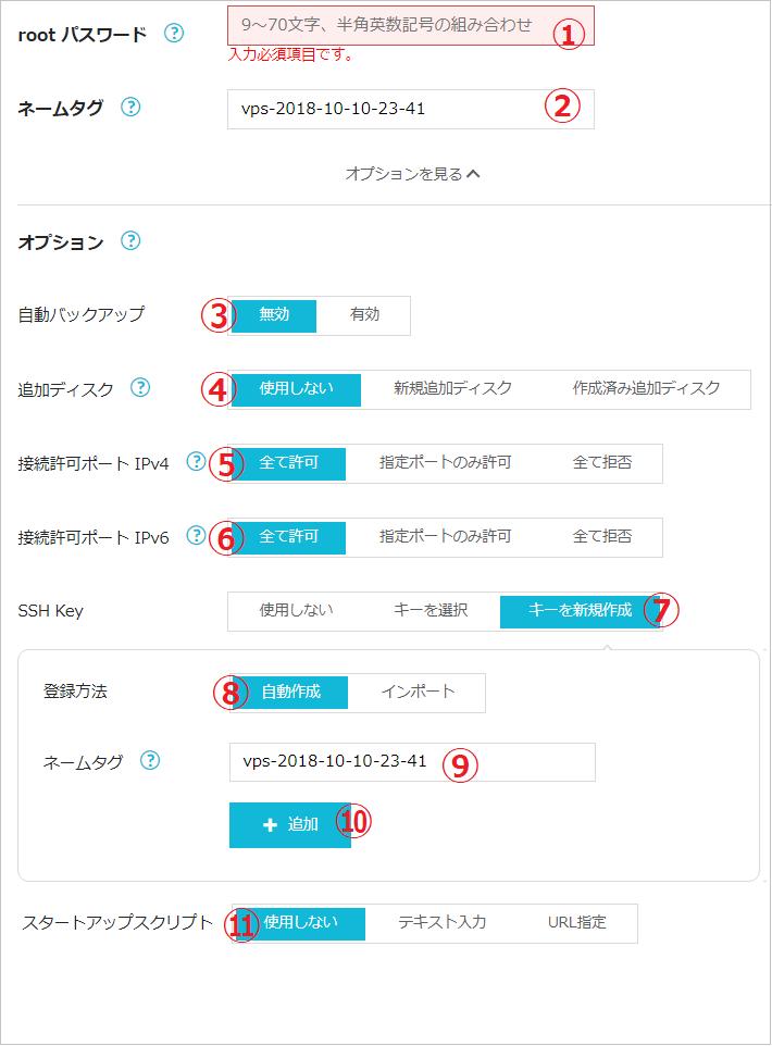 ConoHaVPSへの申し込み手順11