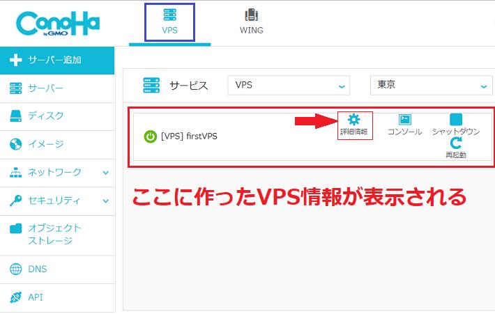 VPSへのアクセス手順1