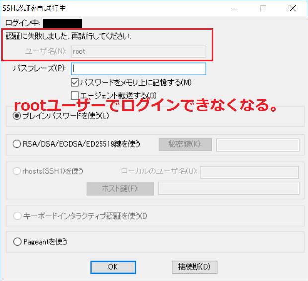 VPSへrootユーザーでのssh接続ができない