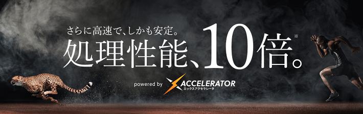 Xアクセラレーターで処理速度10倍