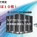 Xアクセラレータ導入時に注意する事とサイトが早くなったか結果紹介