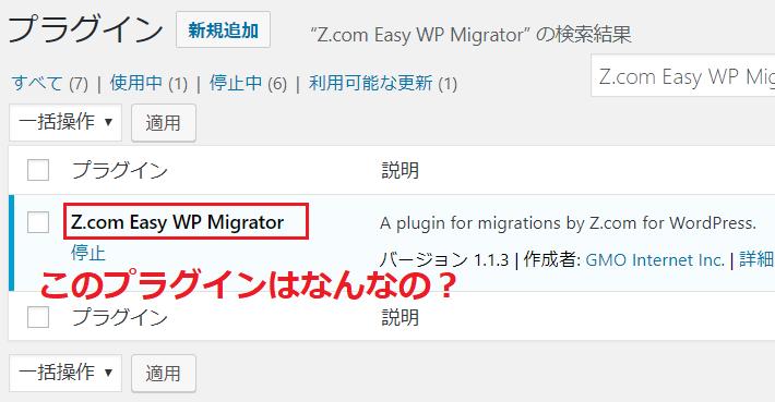 Z.com Easy WP Migrator