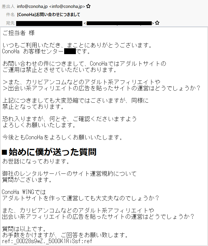 conoHa WINGからアダルトサイトOKに関する返答