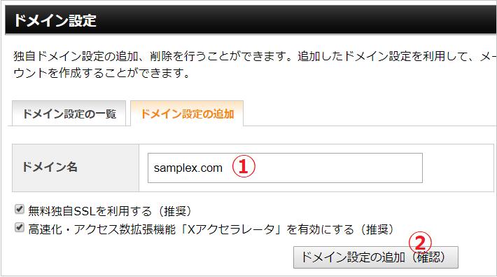 エックスサーバーで無料SSL付き独自ドメインの追加