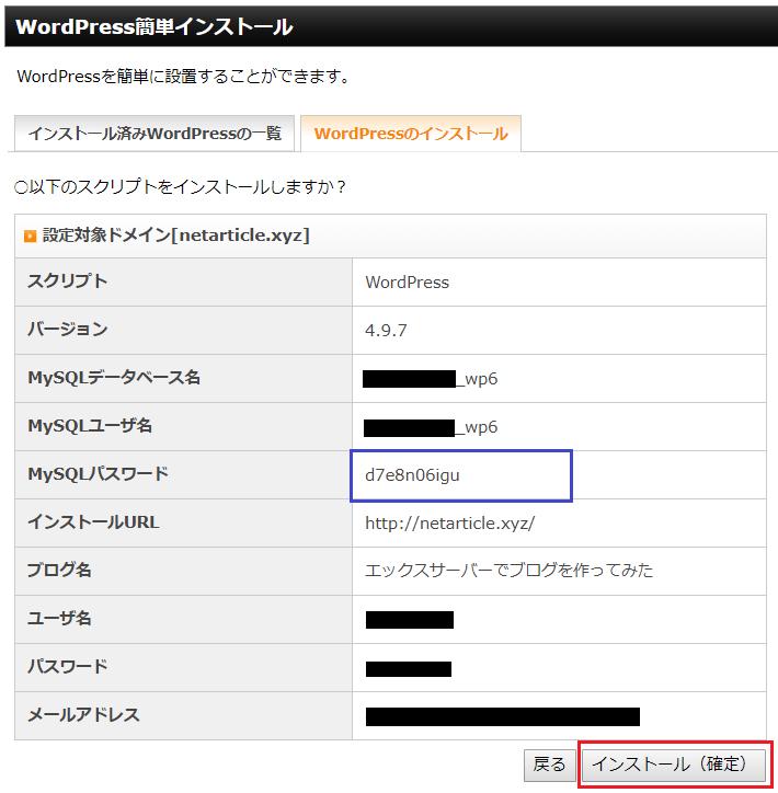 エックスサーバーでWordPressインストール設定確認