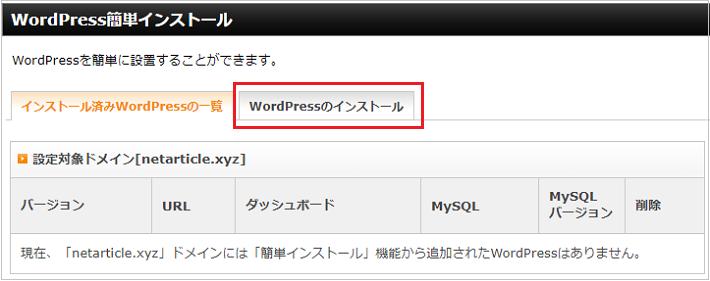エックスサーバーでWordPressインストール選択