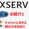 エックスサーバーのデメリットと解決方法
