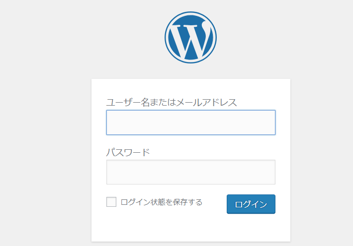 エックスサーバーのWordPressログイン画面