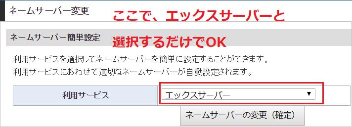 エックスドメインならエックスサーバーのネームサーバー設定も簡単