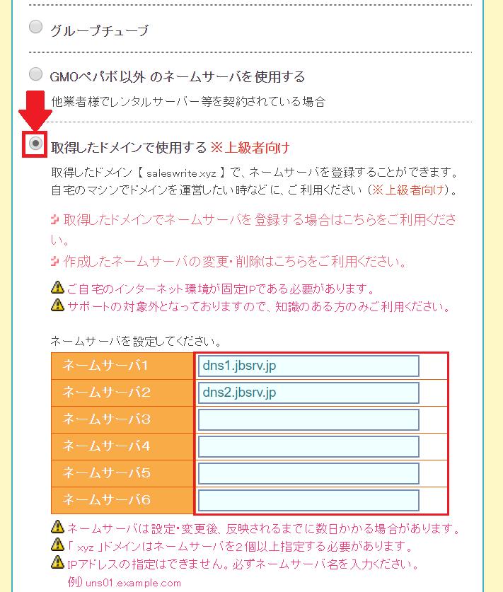 ネームサーバー設定のJETBOY2