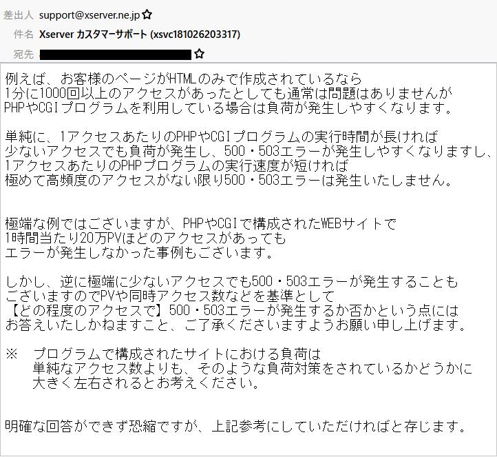 同時アクセスに対するエックスサーバーの回答