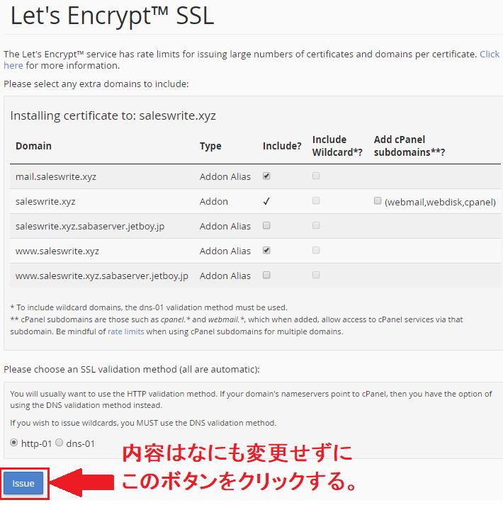 対象のドメインに無料SSLをインストール1