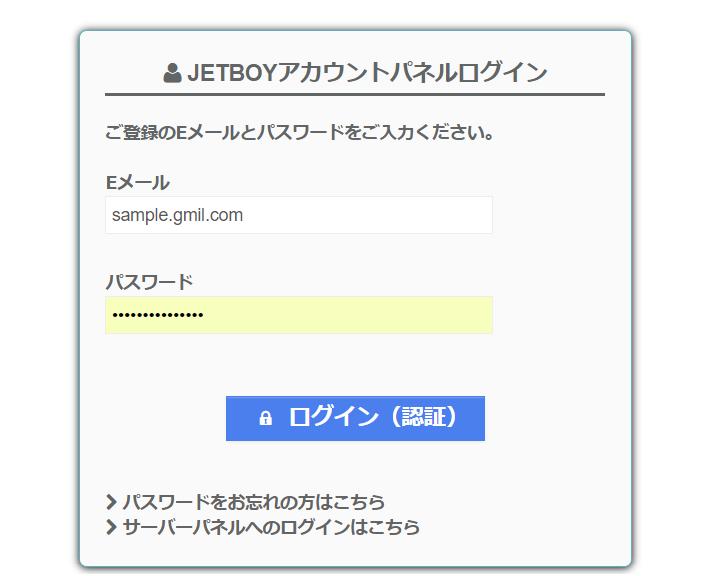 JETBOYのアカウントパネルへログイン