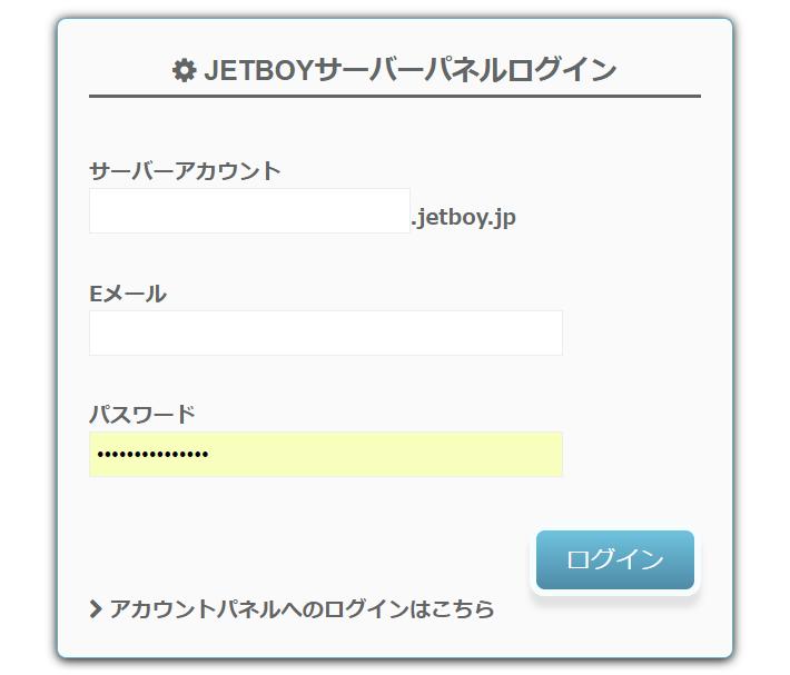 JETBOYのサーバーパネルへログイン