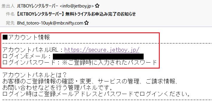 JETBOYへのアカウント情報