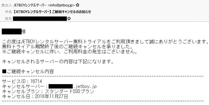 JETBOY_解約完了メール