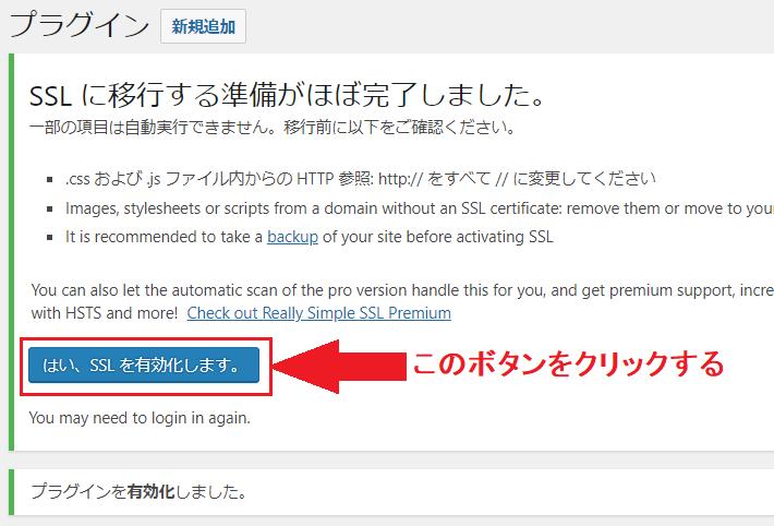 Really Simple SSLプラグイン導入4