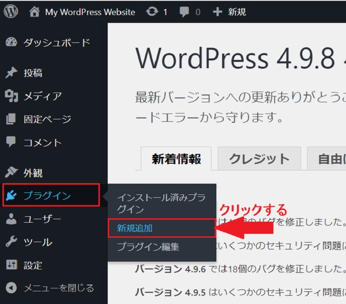 Really Simple SSLプラグイン導入1