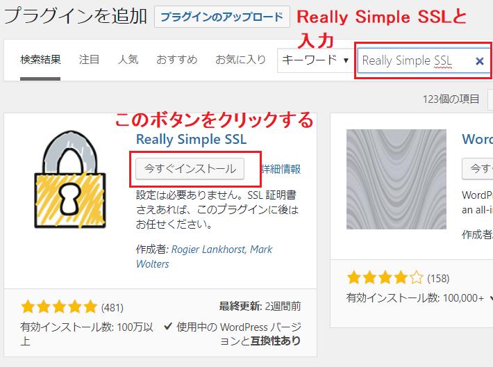 Really Simple SSLプラグイン導入2
