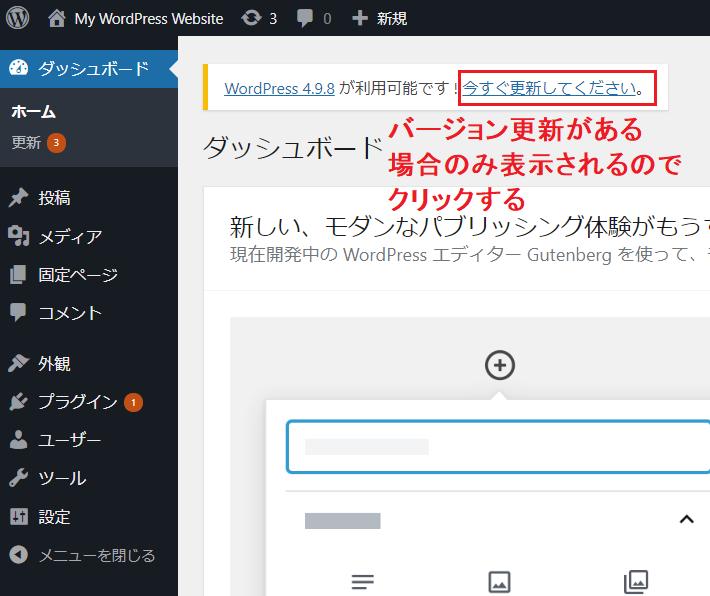 WordPressのバージョン更新1