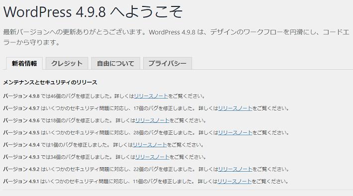 WordPressのバージョン更新3