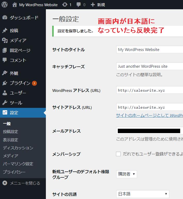 WordPressの日本語化設定4