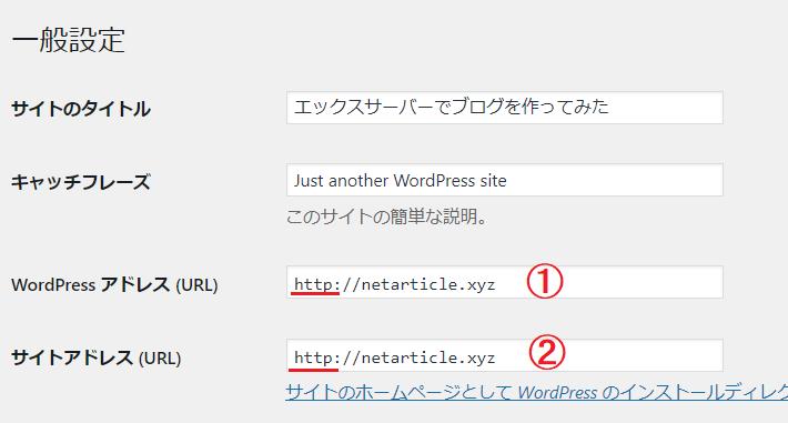 WordPressのURL設定2