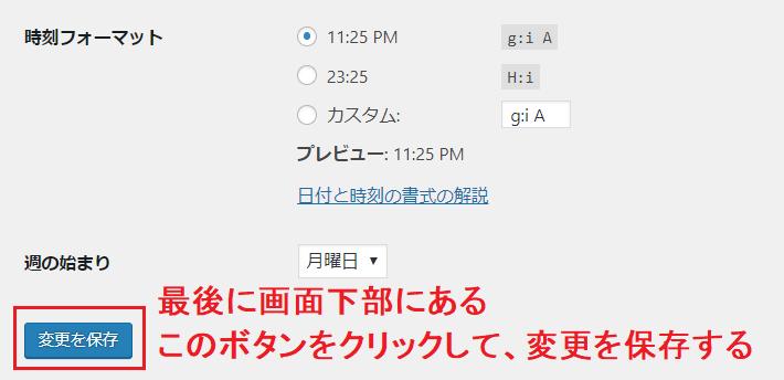 WordPressのURL設定4