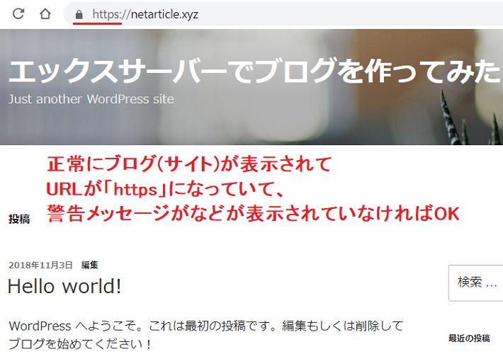 WordPressのURL設定6