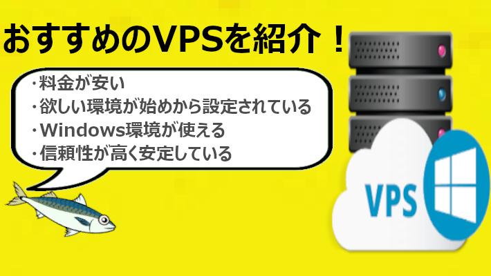 VPS比較ランキング2019完全版