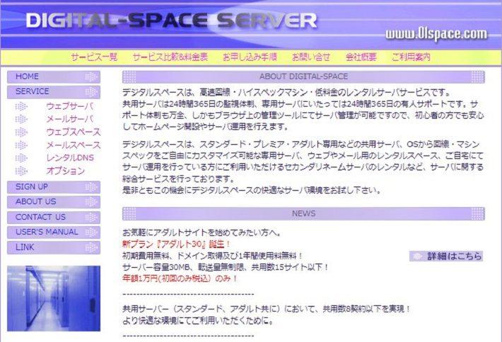 デジタルスペースサーバー