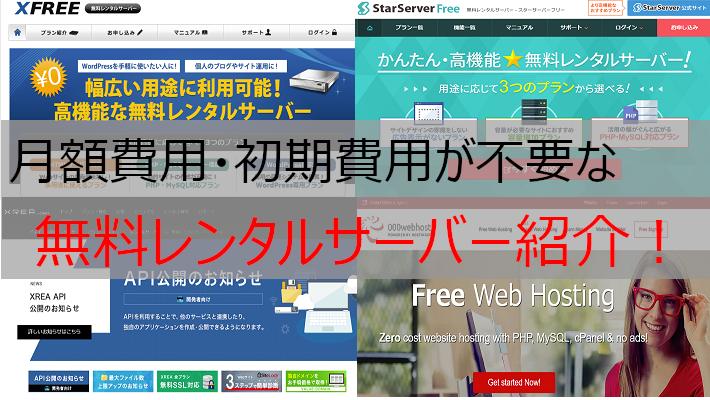 無料レンタルサーバーを紹介!WordPressも使えます