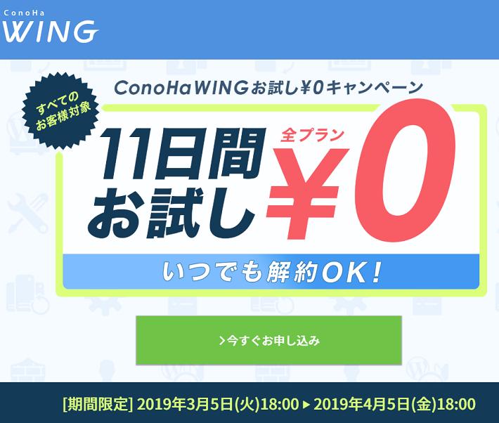 ConoHa WING 無料お試しキャンペーン
