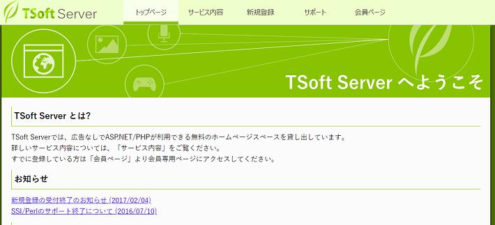 TSoft Server