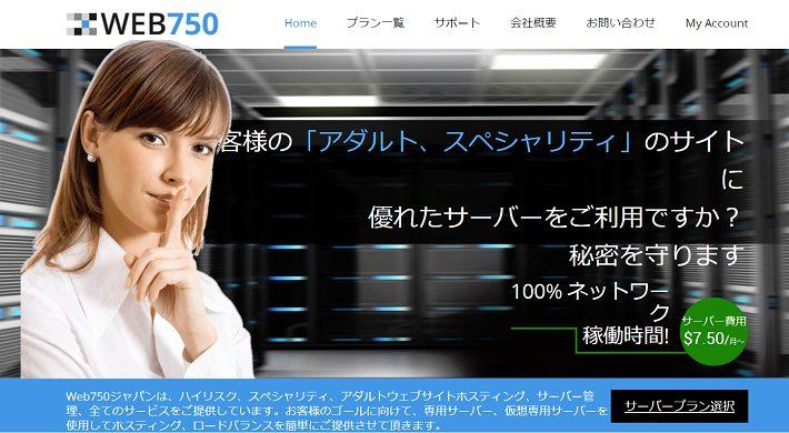 WEB750ジャパン