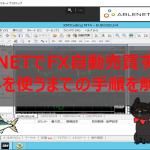ABLENETでFX自動売買するためのMT4を使うまでの手順