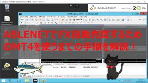 ABLENETでFX自動売買するためのMT4を使うまでの手順解説