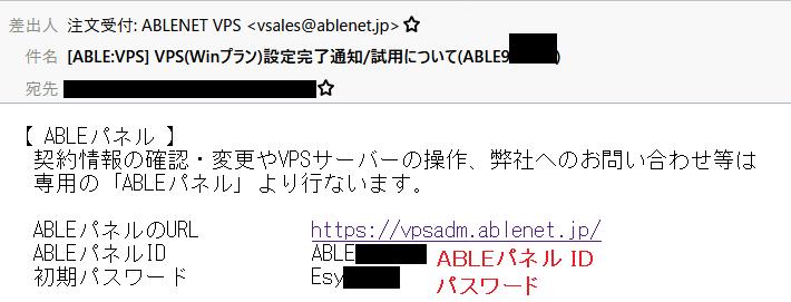 ABLENET VPS管理画面へのログイン情報