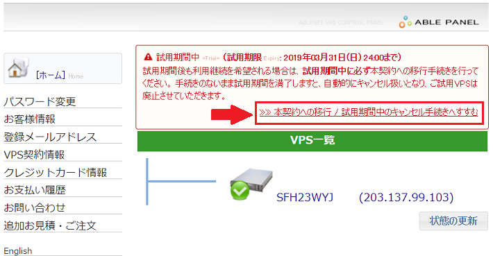 ABLENET VPS_本契約手順1