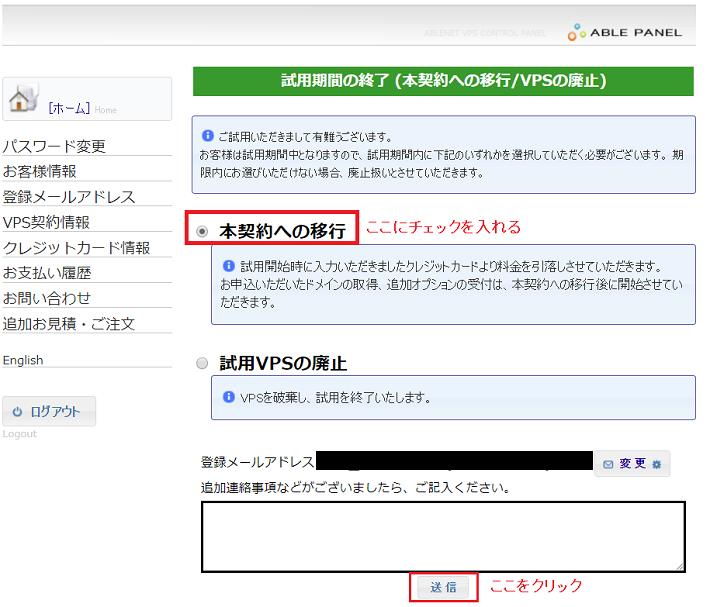 ABLENET VPS_本契約手順2